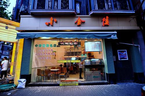 Xiao Jin Ling - Shanghai