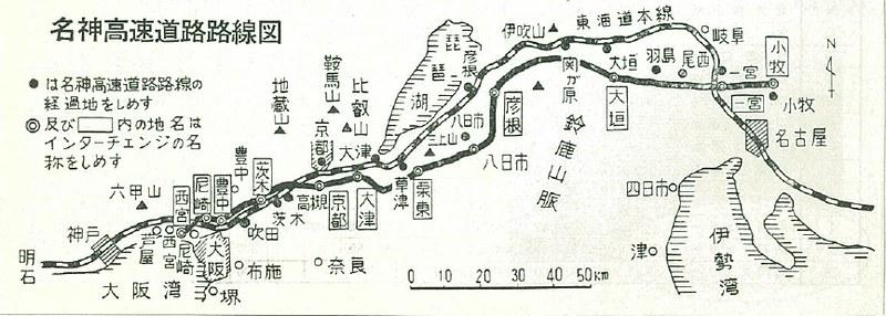 名神高速道路計画図
