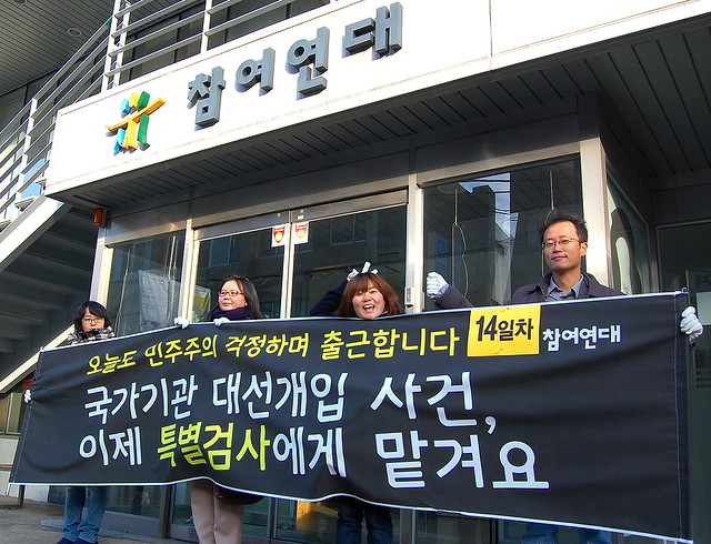 20131121_국가기관대선개입특검촉구출근길행진(14일차)-11