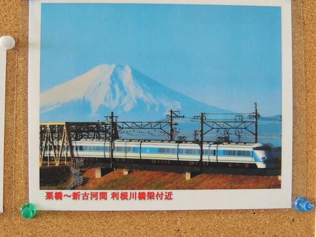 東武100系 Mt.Fuji 栗橋~新古河間 利根川橋梁