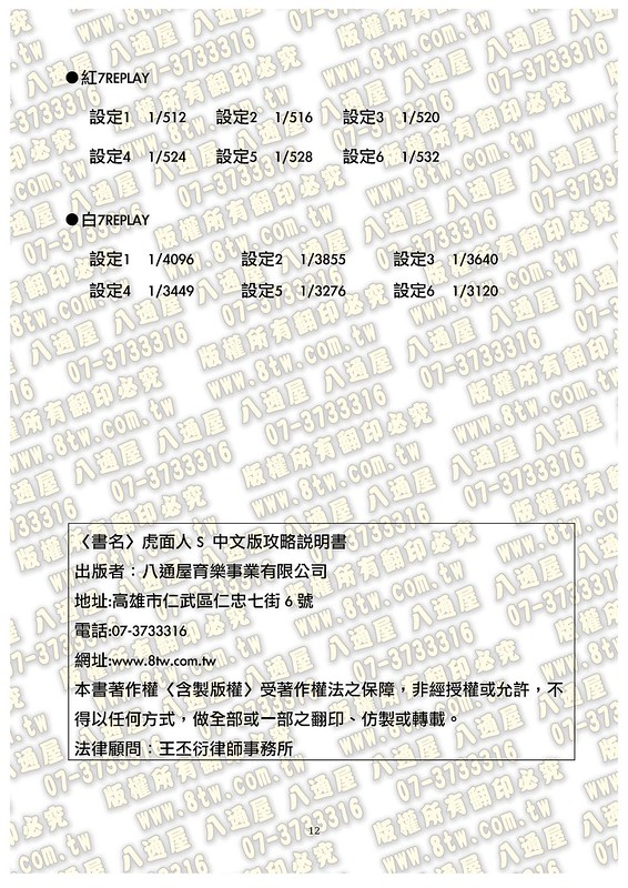 S0173虎面人S 中文版攻略 _Page_13