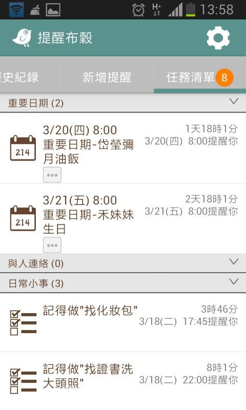 Screenshot_2014-03-18-13-58-33