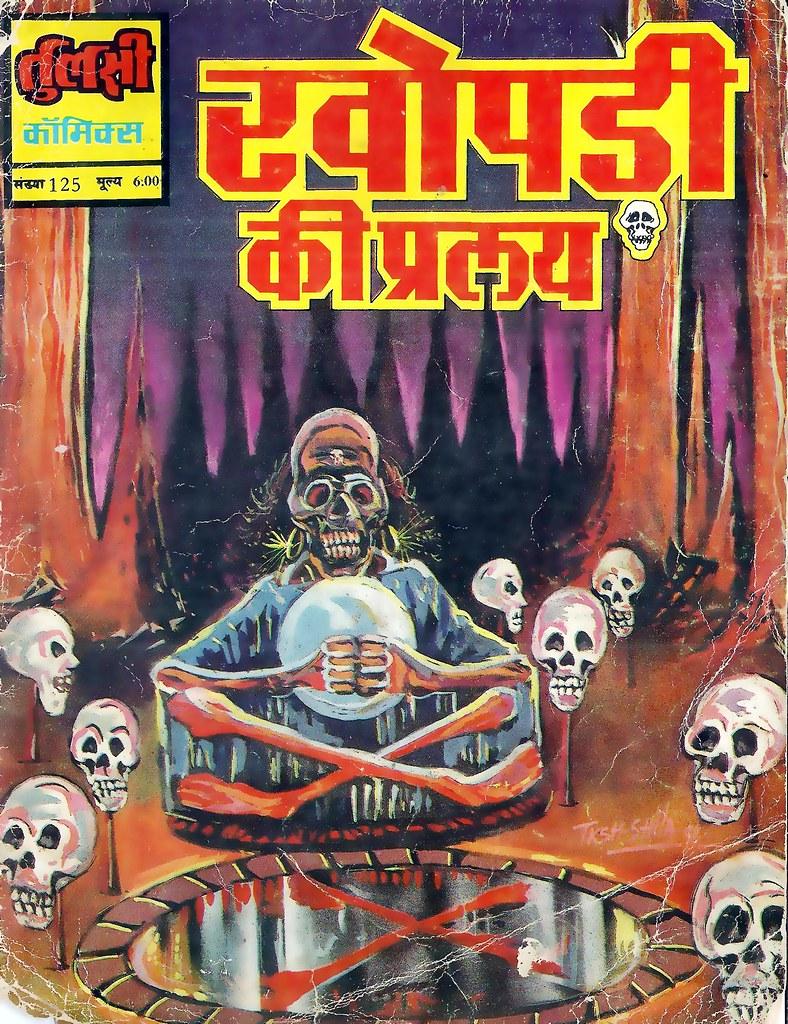 Hindi Comics - 41