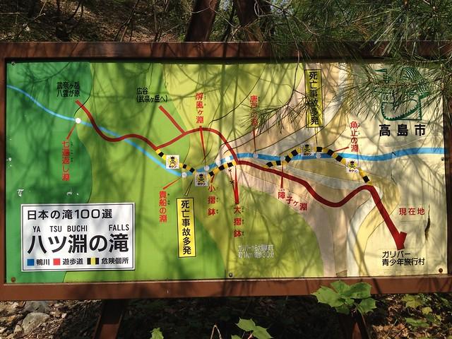 八ツ淵の滝 案内板