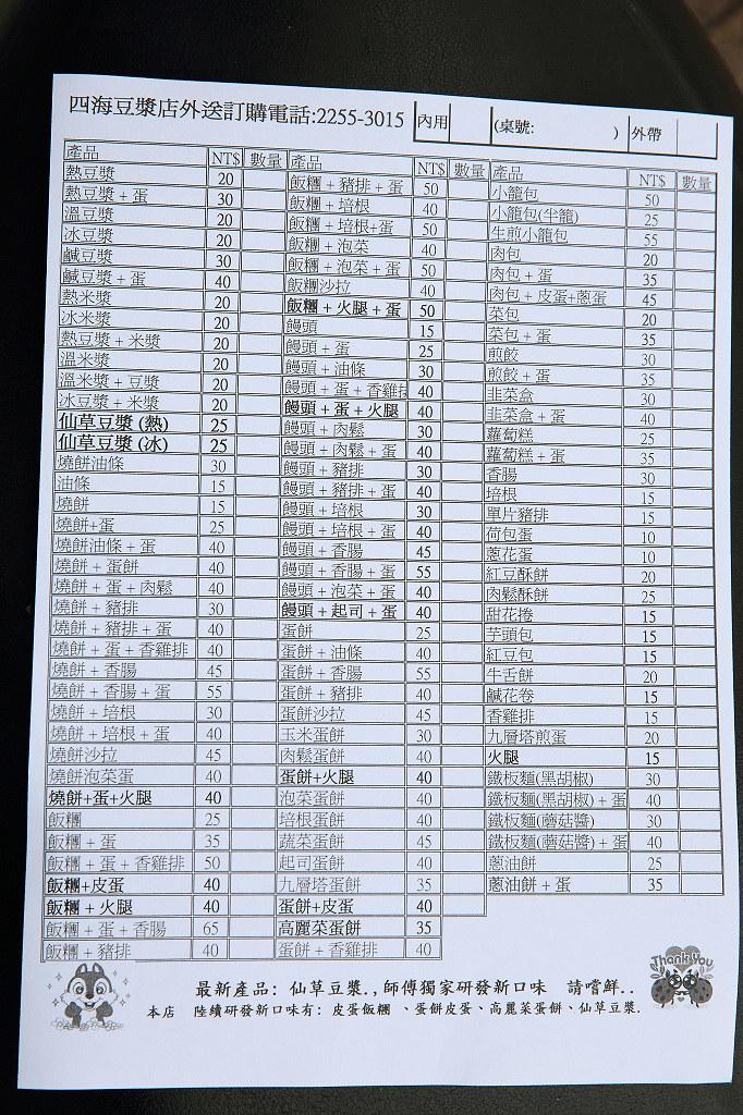 20140510板橋-四海豆漿大王 (14)