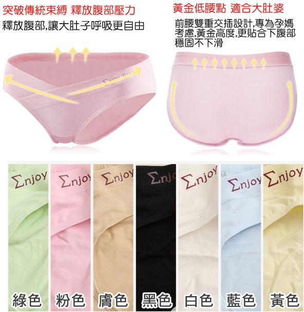 一體成型超彈力孕婦內褲*孕媽咪可穿到生產 加大尺碼三角褲透氣吸汗超彈性35-50腰圍