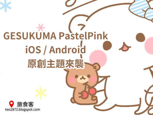 LINE 主題-GESUKUMA PastelPink