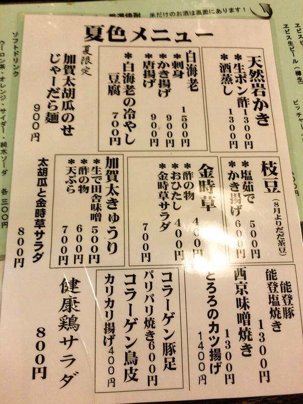 いたる香林坊店メニュー4
