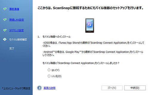 ScanSnap iX500_053
