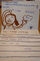 20131229-給自皓崇恕的卡片2-1