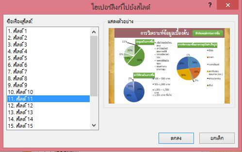 PowerPoint13-0012