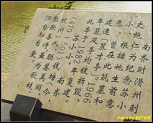 杭州 西湖 (其他景點) - 223 (白堤結束點 西冷橋旁的慕才亭簡介)