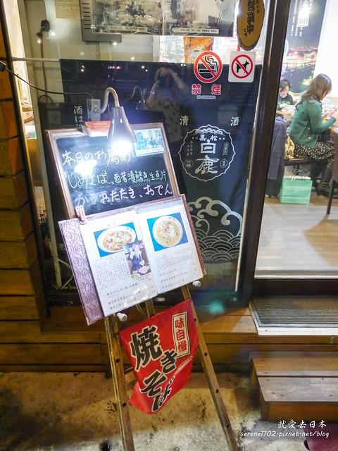 20140314橫濱CHANPON亭-1120152