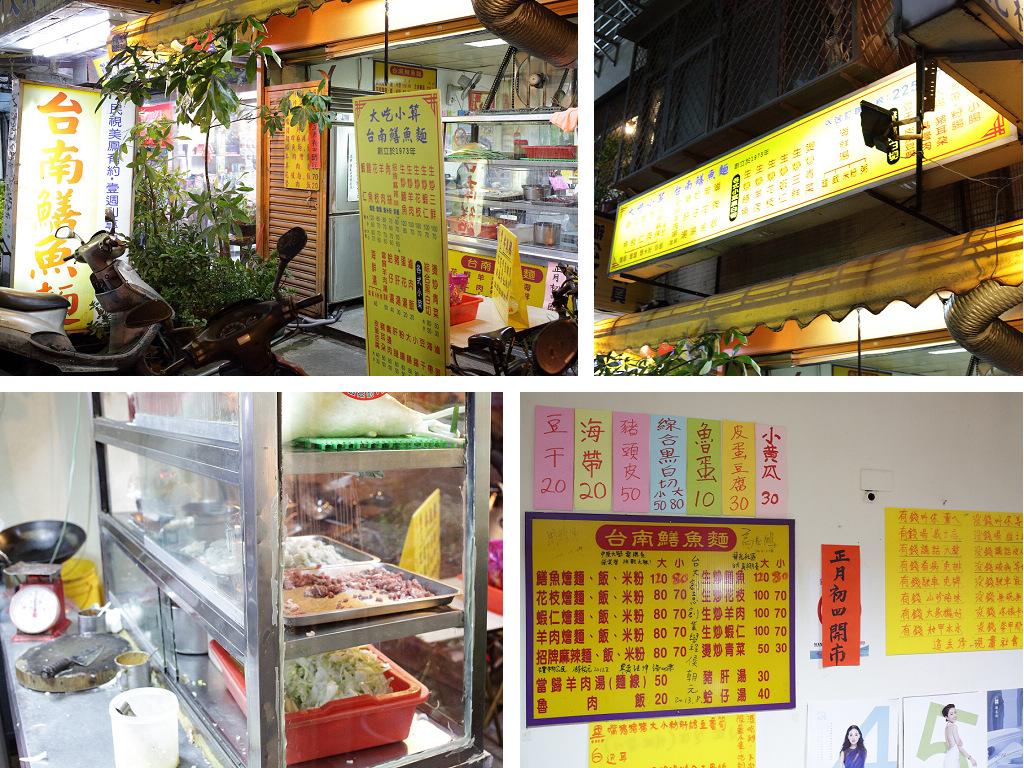 20140128板橋-大吃小算 (2)