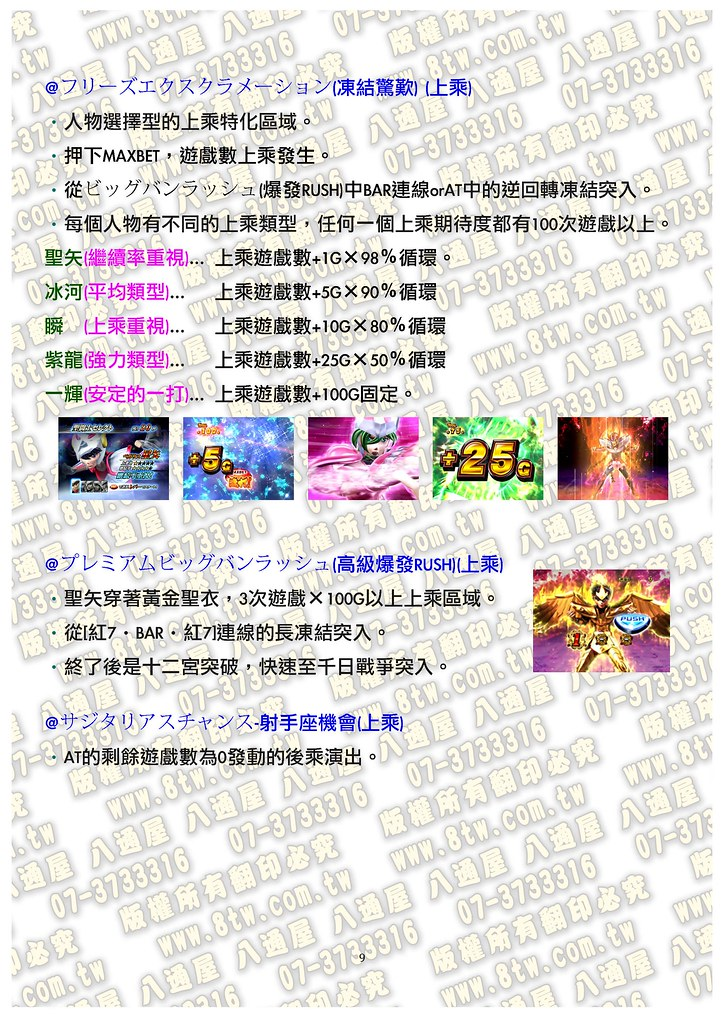 S0199聖鬥士星矢 黃金激鬥編 中文版攻略_Page_10