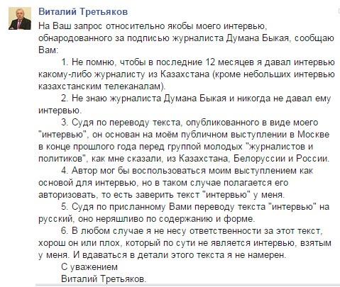 Виталий Третьяков подробно об интервью