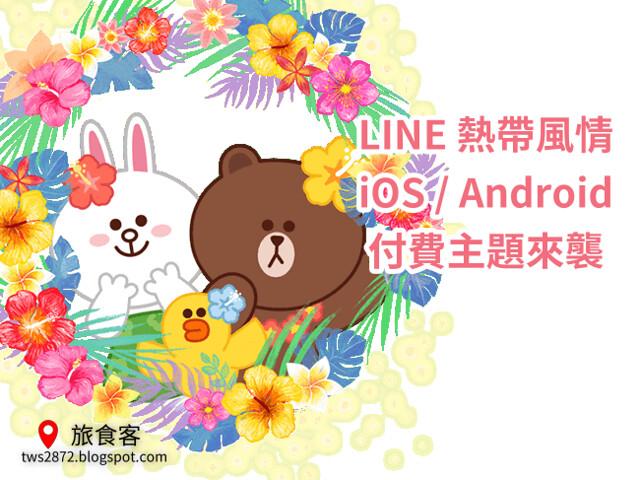 LINE 主題-LINE 熱帶風情