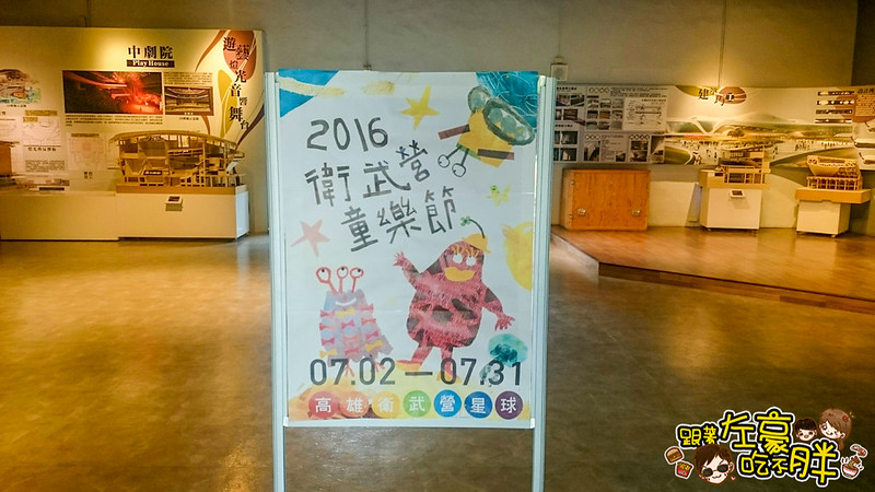 2016衛武營童樂節(72~731)_8552