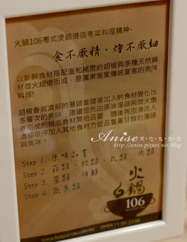 火鍋106007.jpg