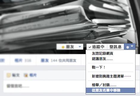 FB更新恐慌症:反服貿學運掀起臉書刪好友潮