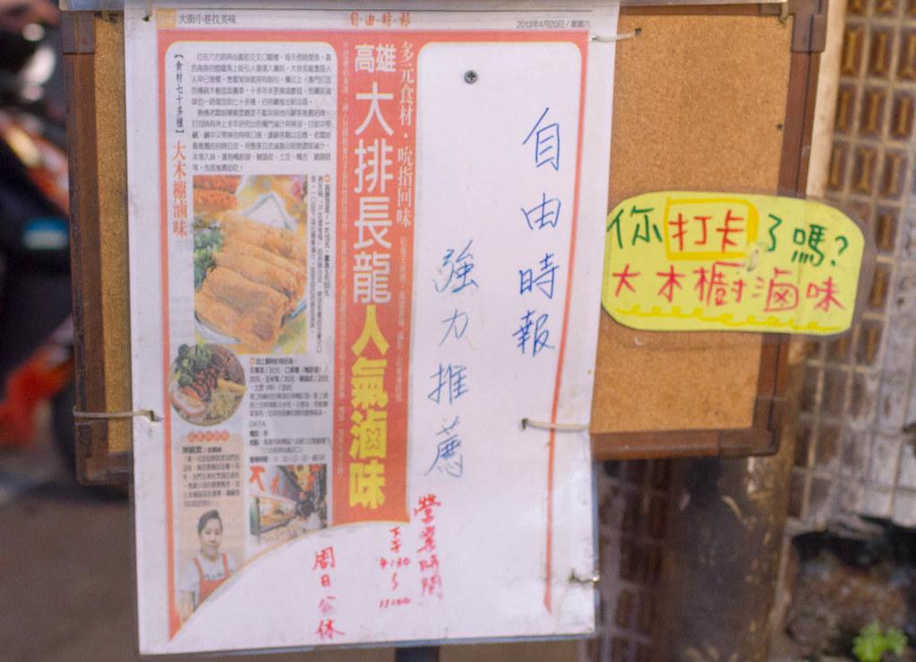 2014-05-17大木廚滷味