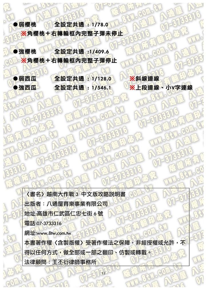 S0119越南大作戰3 中文版攻略_Page_13