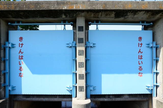 調布排水樋管