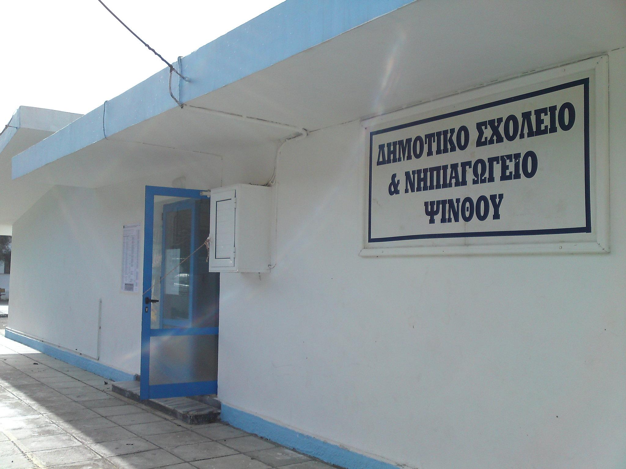 Βουλευτικές Εκλογές 2015 - Ψίνθος