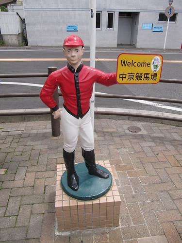 中京競馬場に向かう道中にある不気味な人形