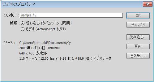 flaファイルのライブラリの動画プロパティ