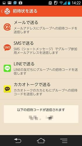 つくるーぷ for android4
