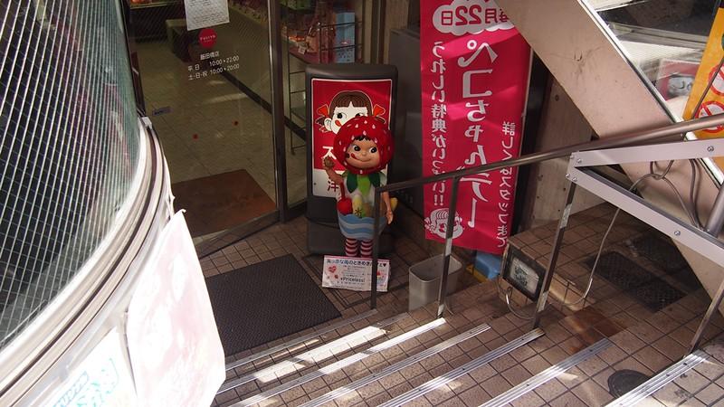 Tokyo Honeymoon 2013_day10_071