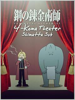Fullmetal Alchemist: Brotherhood - 4-Koma Theater - Fullmetal Alchemist 4koma theater | Hagane no Renkinjutsushi: 4-Koma Theater