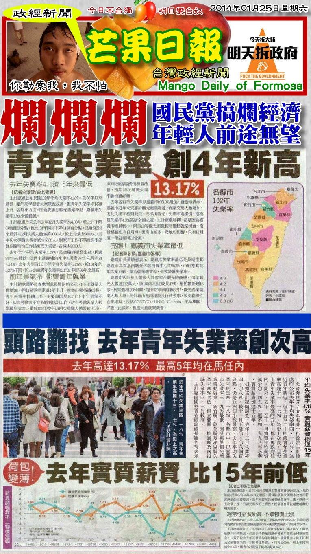 140125芒果日報--政經新聞--國民黨搞爛經濟,年輕人前途無望