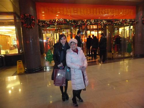 北京海峽兩岸美食文化論壇 135