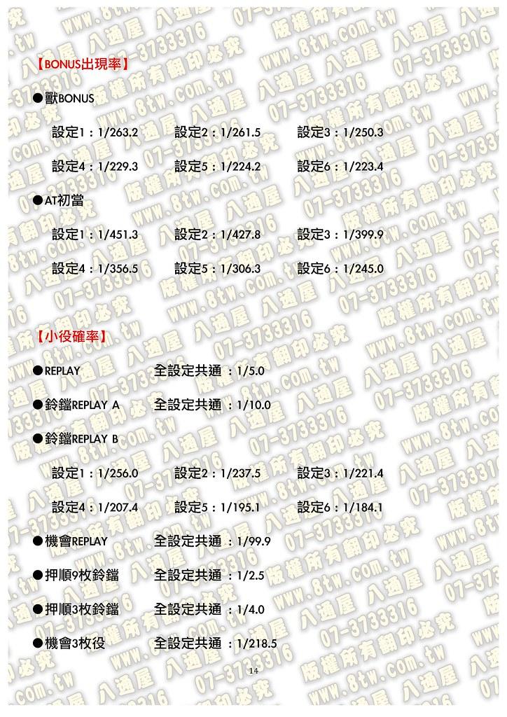 S0180獸王~王者之歸還 中文版攻略_Page_15