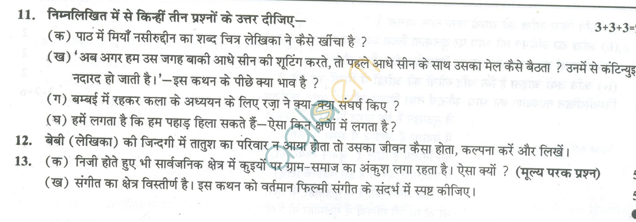 CBSE Sample Papers for Class 11 Hindi (Solved) - Set D