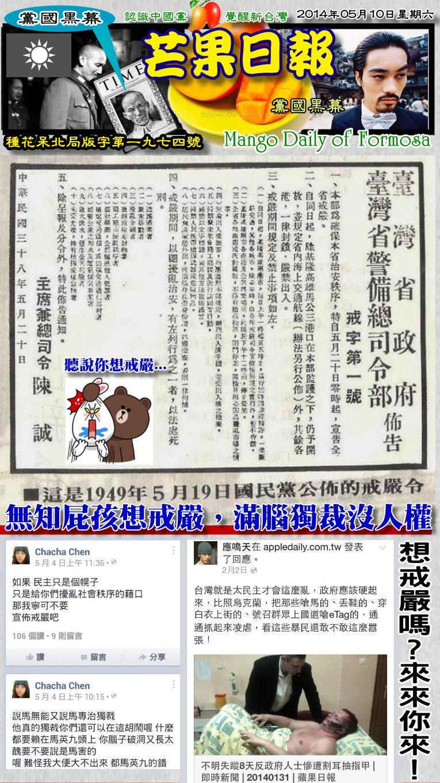 140510芒果日報--黨國黑幕--無知屁孩想戒嚴,滿腦獨裁沒人權