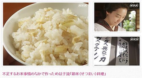 節目網站上說明節米料理的做法。
