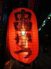 Kushikatsu @Don, Guyang Road, Shanghai