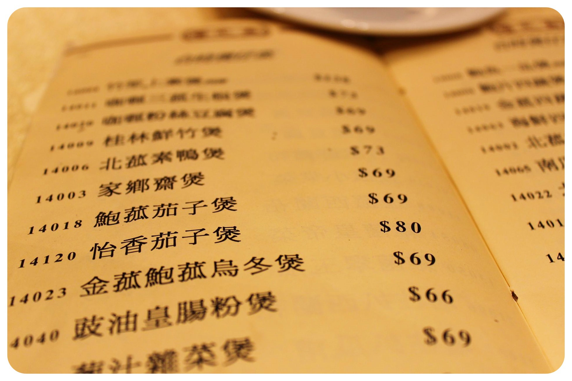 hong kong chinese menu