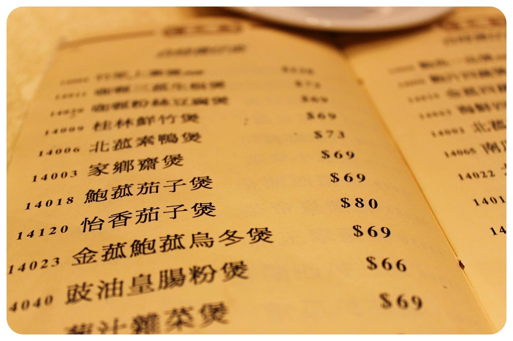 hong kong chinese menu