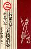 allumettes japon027