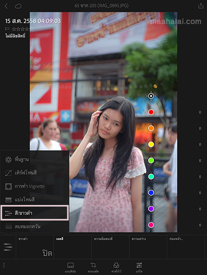 Lightroom Sweet tone