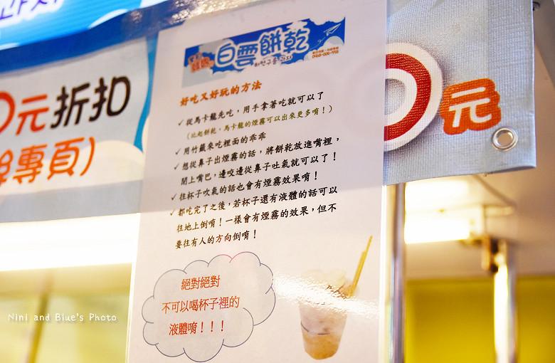 逢甲夜市美食小吃冰飲料韓國白雲餅乾24