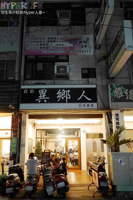 異鄉人日本食堂咖哩 (2)