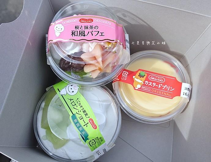 40 東京超便宜甜點 Domremy Outlet 甜點 Outlet