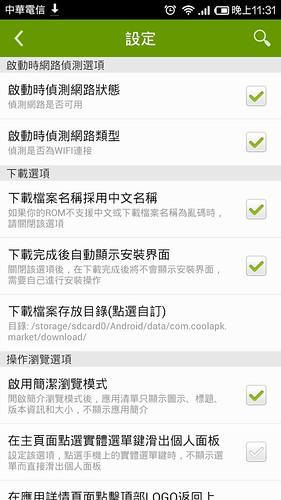 Screenshot_2013-08-12-23-31-24.png
