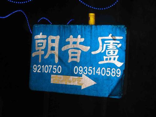 01-2013澎湖-朝昔盧客棧