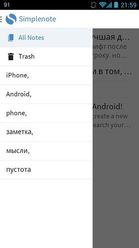 Simplenote для Android